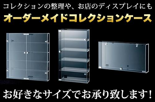 アクリル スライド式コレクションケース